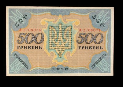 Ukraine 500 Hryven Note 1918 II